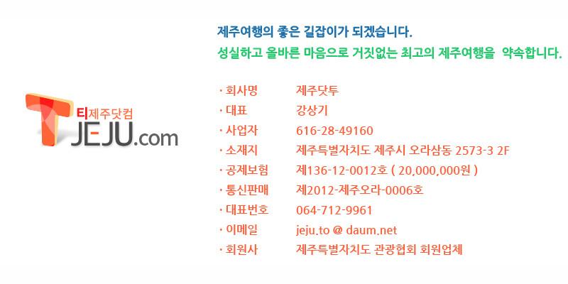 티제주닷컴 회사소개